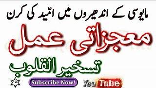 Video Wazifa for All Hajat Mojzati Amal Wazifa For Problem Wazifa for Getting Any Wish By Al Moalij Plus download MP3, 3GP, MP4, WEBM, AVI, FLV Juli 2018