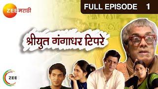 Shriyut Gangadhar Tipre - Episode 1