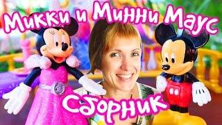 Сборник: Микки и Минни Маус. Развивающие игры для детей