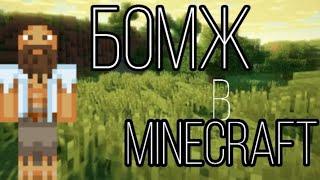 Бомж в Minecraft