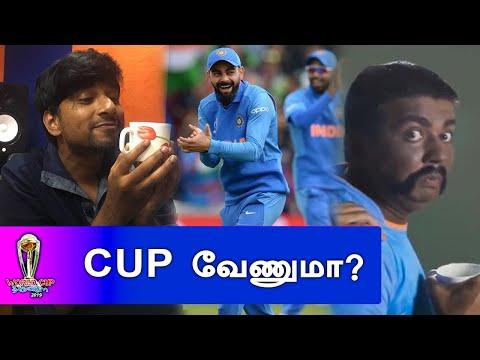 WORLD CUP 2019 IND VS PAK | சுத்தி சுத்தி அடித்த இந்தியா, பாகிஸ்தான் படுதோல்வி!
