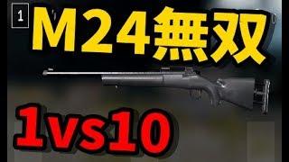 M24で1vs10で優勝 神エイムすぎたPUBG【KUN】 thumbnail