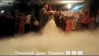 Танец отца и невесты. Тюмень, ресторан Винтаж. 07.07.17. Семаргл Тюменский театр огня.