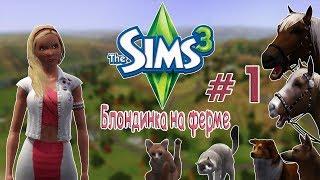 "Challenge/Sims 3/Блондинка на ферме/# 1/""Привет, ферма"""