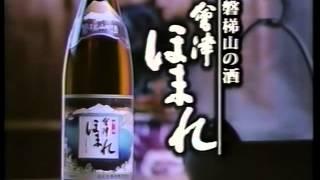会津ほまれ CM(1983・1995・1999)