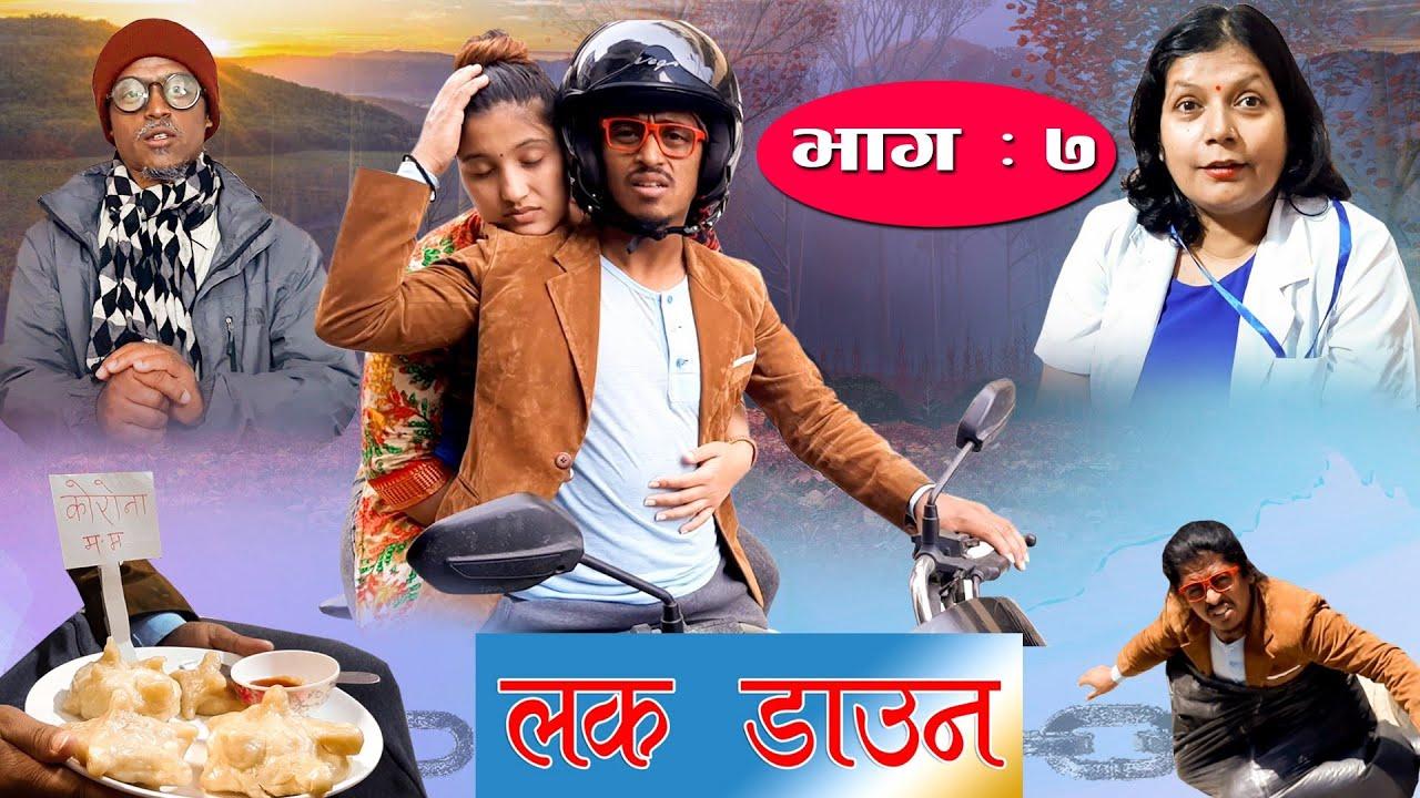 Lock Down ll Nepali Short Movie ll Balchhi Dhurbe, Karuna Khadka ll Part 7