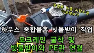 [DIY]비닐하우스 빗물배수로 만드는 방법2-포크레인으…