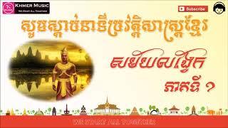 Khmer History | ប្រវត្តិសាស្ត្រខ្មែរ | សម័យលង្វែក | Long Vek | Part 1