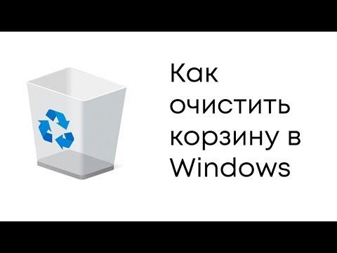 Как очистить корзину в Windows
