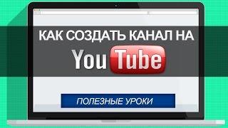 Как создать канал на YouTube без фамилии