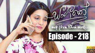 Sangeethe | Episode 218 11th December 2019 Thumbnail