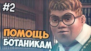 ПОМОЩЬ БОТАНАМ - Bully прохождение на русском