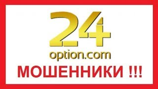 24 Option - КАКИМ ОБРАЗОМ ЗАТЯГИВАЮТ НАИВНЫХ | бинарные опционы американского типа
