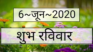 शुभ रविवार Good Morning Video WhatsApp Status Happy Sunday In Hindi |