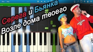 Серега и Бьянка - Возле дома твоего (на пианино Synthesia)