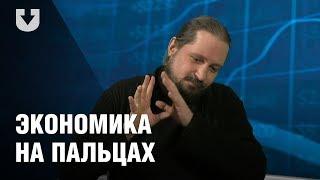 Без паники! Почему с курсом рубля и инфляцией все будет в порядке