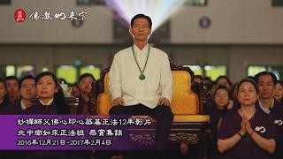 妙禪師父佛心印心築基正法12年影片-北中南如來正法班恭賞集錦