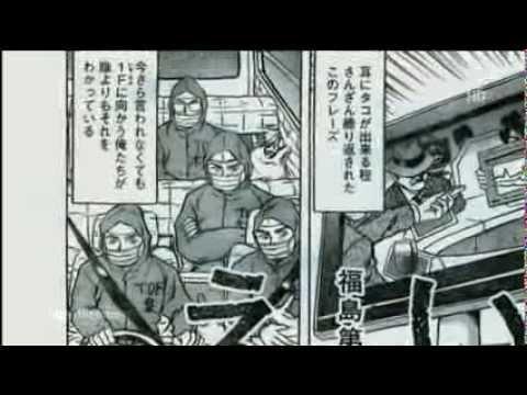Ein Manga erzählt über Arbeiten in Fukushima - Der Atom-GAU in Japan