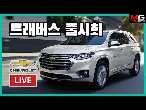 [LIVE] 쉐보레 트래버스 탑니다...크기로 압도하는 미국 SUV