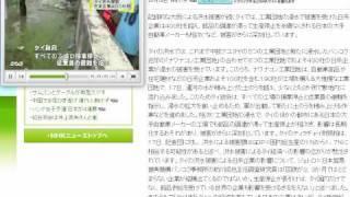 タイ 日系企業400社超 洪水被害 ナワナコン工業団地も浸水 NHK 20111018
