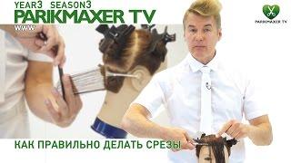 Как правильно делать срезы. Вячеслав Дюденко парикмахер тв parikmaxer.tv