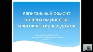 Литвинцев Н.Р. Капитальный ремонт общего имущества многоквартирных домов