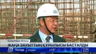 Қызылорда облысында тампонажды цемент зауытының құрылысы басталды