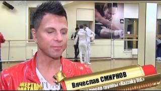 Секретные материалы шоу-бизнеса Выпуск 30 (26.11.2012)