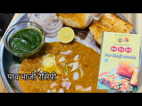 पाव भाजी रेसिपी / Pav Bhaji Recipe / Bhaji Recipe / Instant Bhaji Recipe/ pav bhaji recipe in hindi