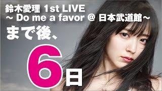 鈴木愛理 1st LIVE ~Do me a favor @ Cotton Club~ より 1stソロアル...