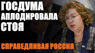 Скандальное выступление депутата от СР по теме качества образования!