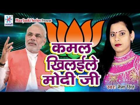 #U.P Victory Bhojpuri Song 2017|| BJP Victory Song||Narender Modi Ji Victroy Song||Naina Singh