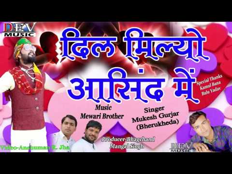 Dil Milyo Asind Me | Latest Marwadi DJ Song | Mukesh Gurjar Song 2017 |  | Dev Music