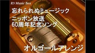 忘れられぬミュージック/ニッポン放送60周年記念ソング【オルゴール】