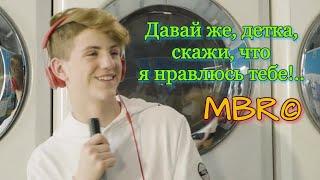 Скачать Перевод песни MattyBRaps Little Bit русские субтитры