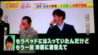 水谷が「君おしゃべりですね~」成宮「はい」水谷さん(^-^)/それ僕ですよ.