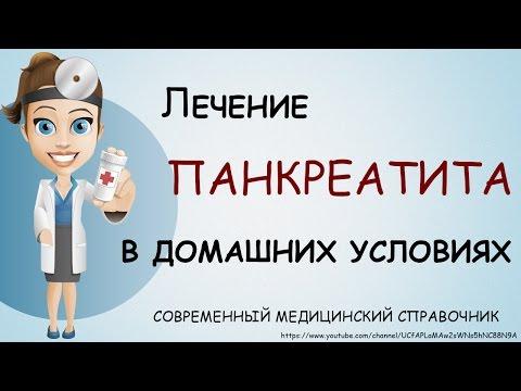Панкреатит: лечение народными средствами в домашних условиях