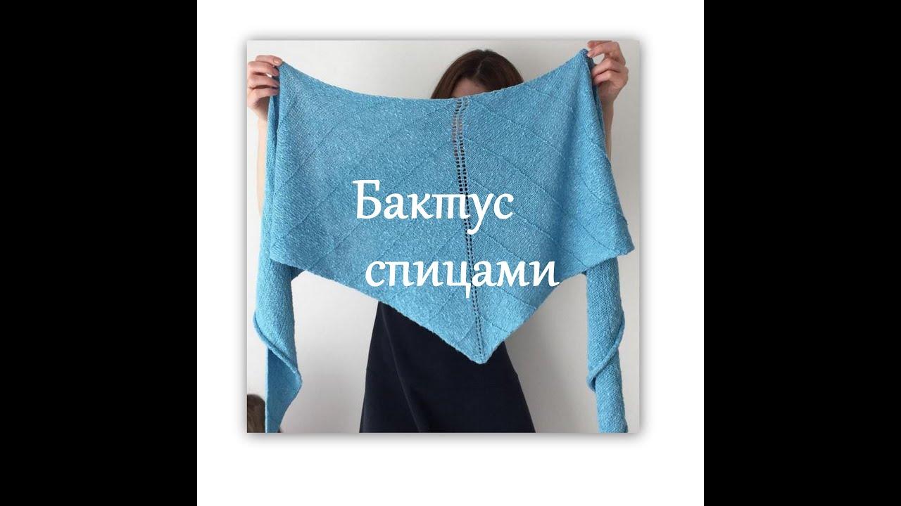 связать шарф бактус спицами схемы