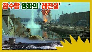 연합군 본진 한 가운데에 갑자기 나타난 독일군 잠수함의 운명(결말포함)