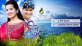 S. I. Tutul, Nancy - Nil Akash | New Audio Song 2017 | Suranjoli