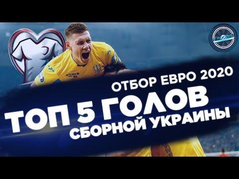 ТОП 5 ГОЛОВ Сборной Украины на Отборе ЕВРО 2020