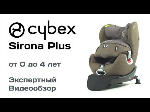 Автокресло Cybex Sirona Plus обзор Супермаркета Детских Автокресел