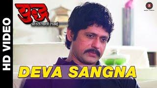 Deva Sangna | Yudh-Astitvachi Ladai | Tejaswini Pandit & Rajesh Shringarpure