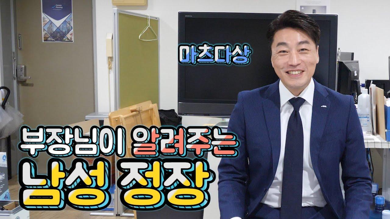 회사 부장님이 알려주는 남성정장에 대하여 ft . 수트