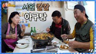 """나루강 누님이 끓여준 """"아구탕""""에 소…"""