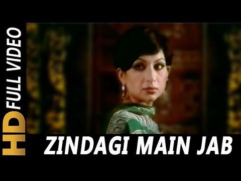 Zindagi Mein Jab Tumhare Gham Nahin The | Anuradha Paudwal, Bhupinder Singh | Dooriyaan 1979 Songs