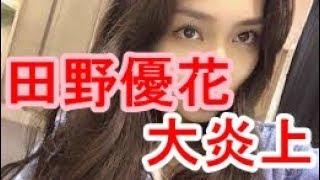 【オススメ・関連動画】 AKB48 田野優花 生歌 亜麻色の髪の乙女 プロに...