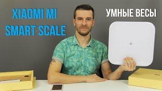 Умные весы Xiaomi Mi Smart Scale - Обзор и настройка