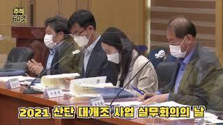 [추적60초] 2021산단 대개조 사업 실무회의