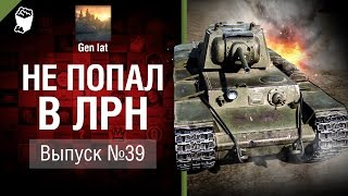 Не попал в ЛРН №39 [World of Tanks]